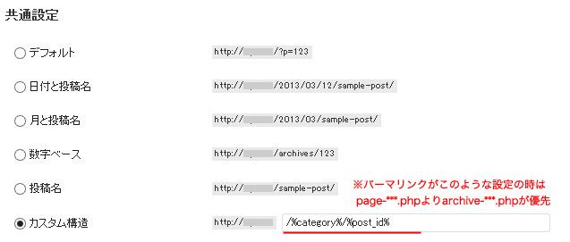 パーマリンク設定-‹-テスト-—-WordPress