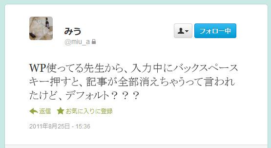 Twitter_miu_a_WP使ってる先生から、入力中にバックスペースキー押すと、記事 ...