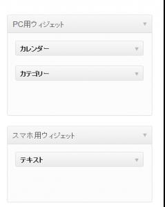 「PCサイト用ウィジェット」「スマートホンサイト用ウィジェット」を用意