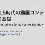 『HTML5時代の動画コンテンツ 基礎の基礎』HTML5勉強会 名古屋 #1 スライドを公開しました
