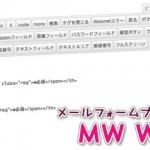 受託案件で活躍しそうなWordPressメールフォームプラグイン「MW WP Form」を使ってみた