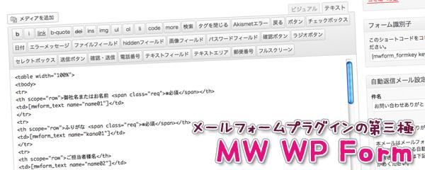 メールフォームプラグインの第三極 MW WP Form