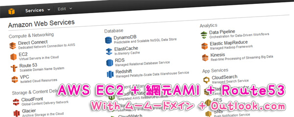 AWS EC2 + 網元AMI + Route53 With ムームードメイン + Outlook.com
