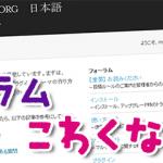 初心者向けこわくないWordPress日本語フォーラムの使い方のコツ
