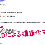 WordPressの構造化マークアップ対応に「Markup (JSON-LD) structured in schema.org」プラグインを入れてみた#WordFes