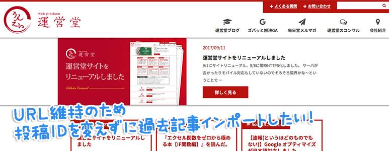 URL維持のため 投稿IDを変えずに過去記事インポートしたい!