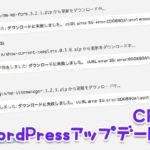 旧CPIシェアードプランにて cURLエラーでWordPressの自動更新やプラグインインストールができない問題への対応