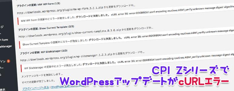 CPI ZシリーズでWordPressアップデートがcURLエラー